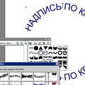Как сделать чтобы надпись была по кругу 8