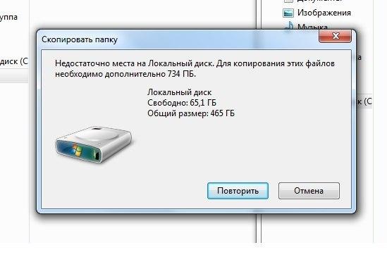 konchaetsya-mesto-na-diske-c