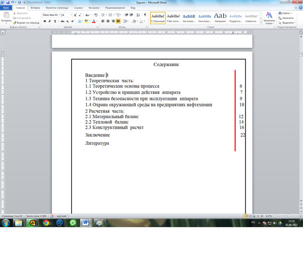 Как в содержании сделать ровно страницы