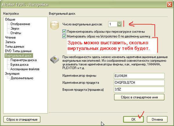 Как создать виртуальный диска в alcohol 120