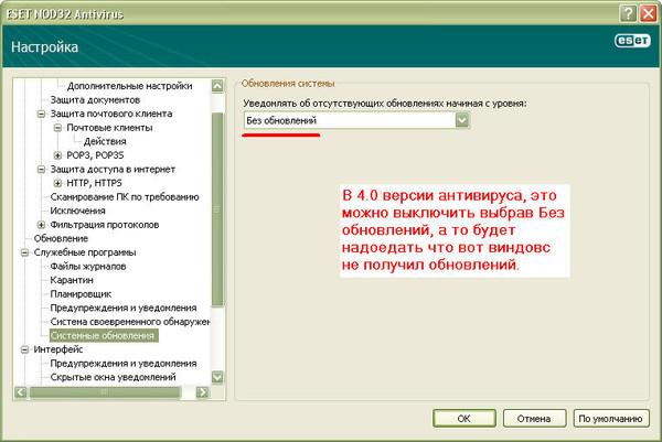 Ответы@Mail.Ru: Напомните,а то подзабыл в настройках nod32 система быстрого оповещения Threat Sense должна быть включена или нет