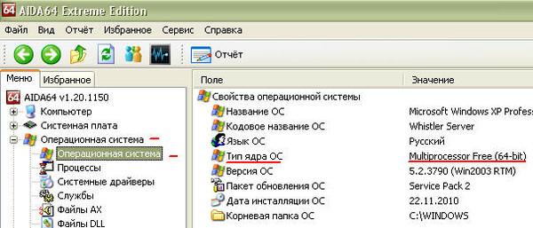 Как сделать операционную систему с 64 на 32