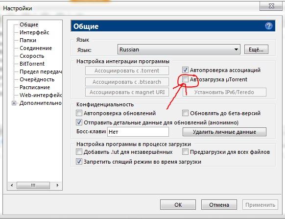 Ответы@Mail.Ru: Как сделать так, чтобы при запуске Windows автоматически запускался uTorrent?