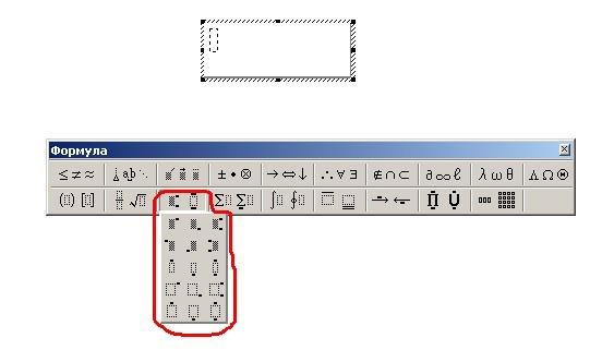 Как сделать подстрочный знак в формуле ворд