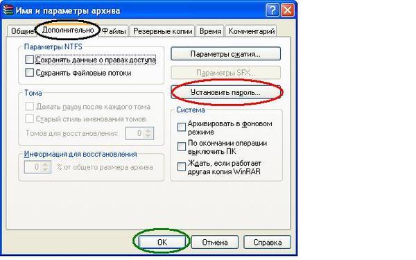 Как сделать архив с паролем