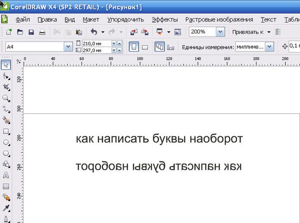 Как сделать текст пишущемся
