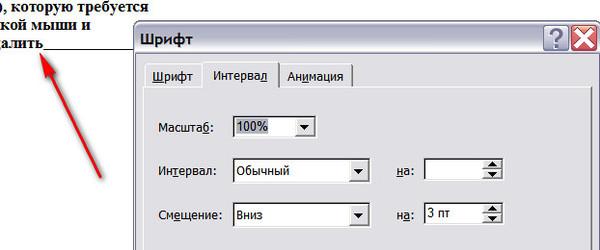 Как сделать нижние подчеркивание - Mnorb.ru
