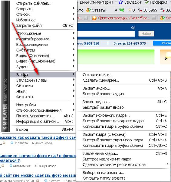 Ответы@Mail.Ru: Как сделать скриншот из фильма? Я пользуюсь км плеер
