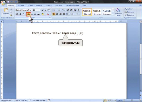 Как сделать зачёркнутый текст в word 392