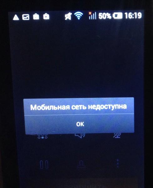Телефон пишет мобильная сеть недоступна почему