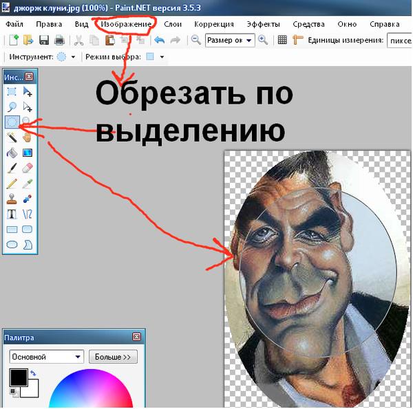 фото по кругу обрезать онлайн