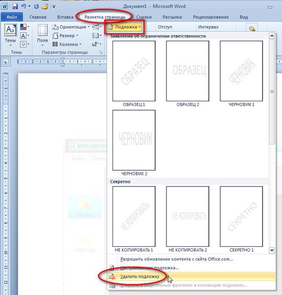 Как сделать подложку в ворде для одной страницы