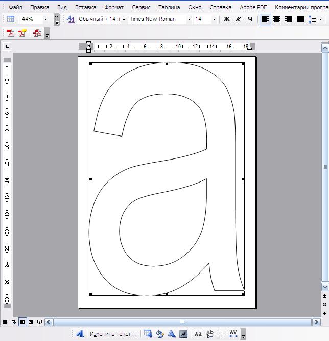 Как сделать прописные буквы в ворде