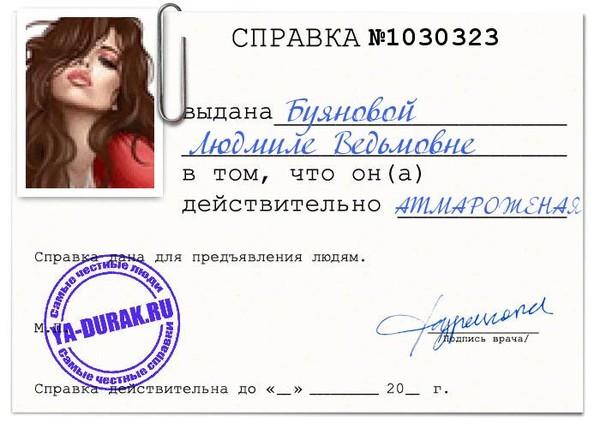 """Ответы@Mail.Ru: Патиряла справку с диагнозом """"мания величия""""...типерь скромназть мучаит и пособия не дождёсся!((( ..шо делать то"""