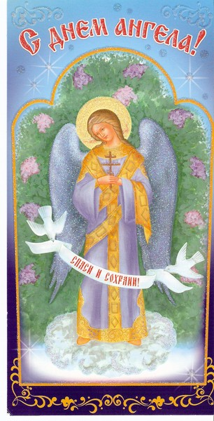 День рождения - С днем ангела - бесплатные открытки