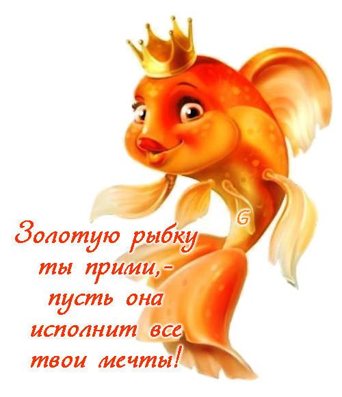 Красивые открытки с золотой рыбкой