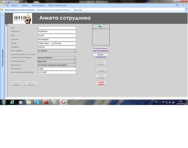 Ответы@Mail.Ru: Как сделать чтобы фото отображались а не значки. СУБД ACCESS 2007