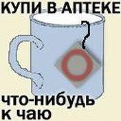В аптеке купить что нибудь к чаю