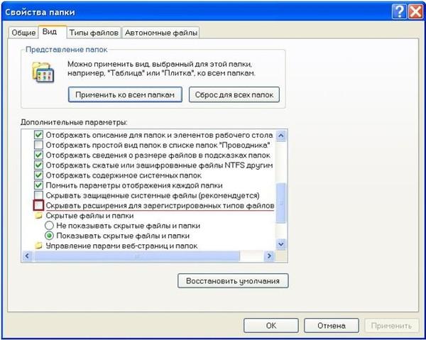 Как сделать чтобы не показывало расширение файлов