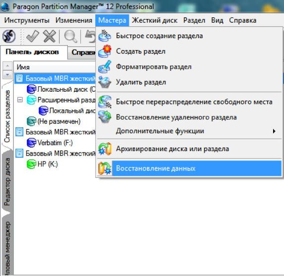 Как удалить раздел жесткого диска windows 7