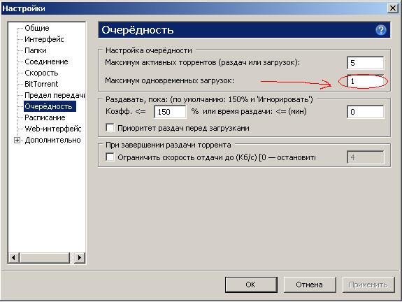 Ответы@Mail.Ru: TORRENT, подскажите как сделать чтоб качались сразу 2 загрузки!