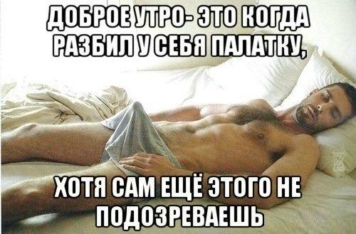 seksualnoe-utro-lyubimaya