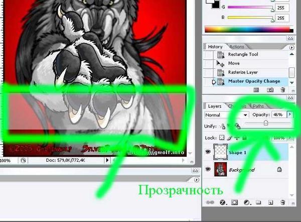 как сделать в фотошопе прозрачную картинку