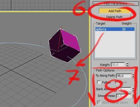 Ответы@Mail.Ru: Как в 3Д максе сделать так чтобы шарик вращался по заданной сплайном орбите?