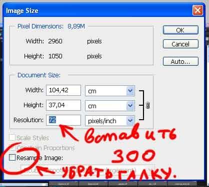 Как сделать 300 dpi в фотографии 590