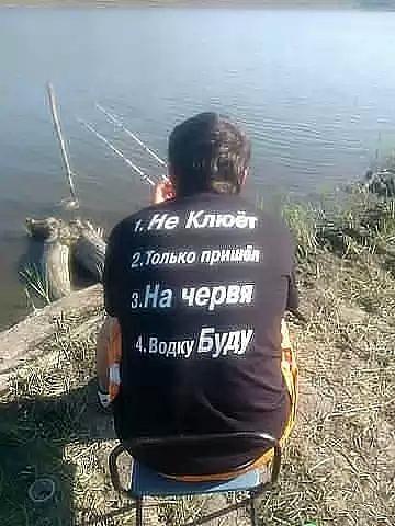 фото лучше бы ты бухал на рыбалке как все мужики на рыбалке