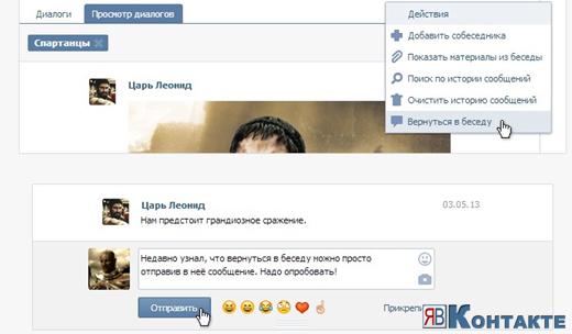 Как сделать конфу в контакте - TSGbelg20.ru