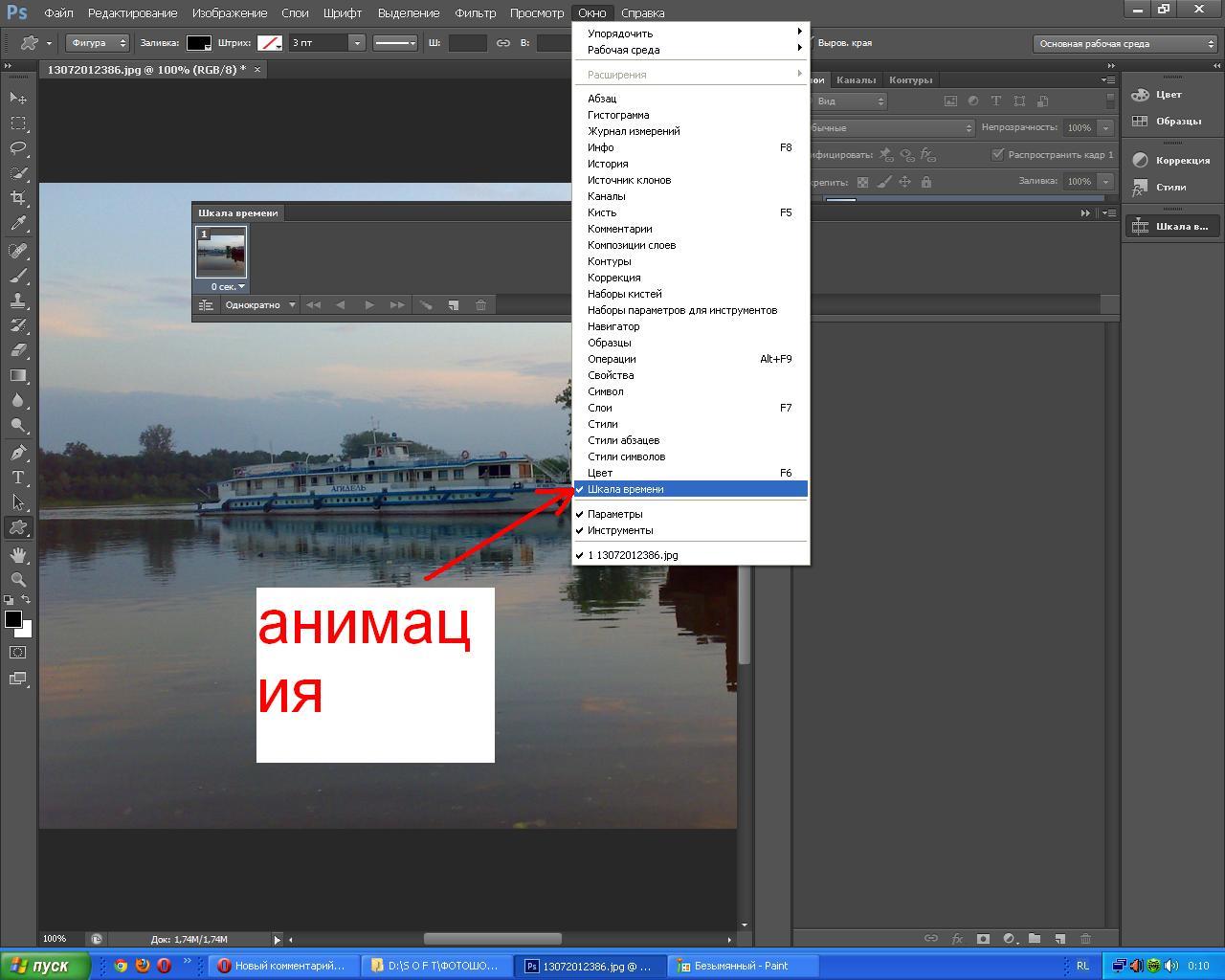 Как сделать гифку фотошопом