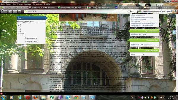 Как сделать прозрачный фон сайта html - Pumps.ru