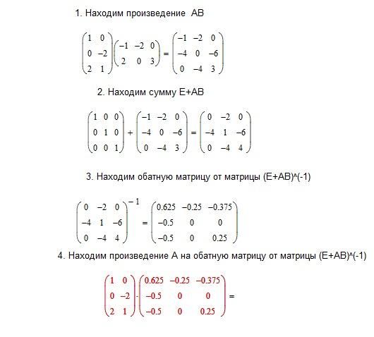 Матрицы примеры решений solverbook
