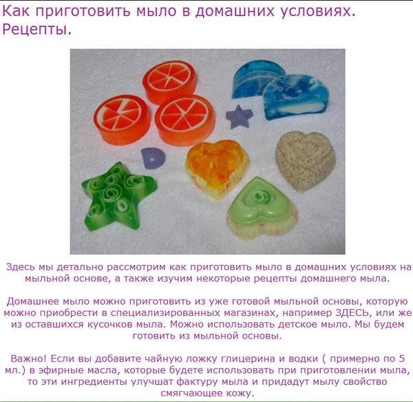Рецепты для домашнего мыла как сделать 167