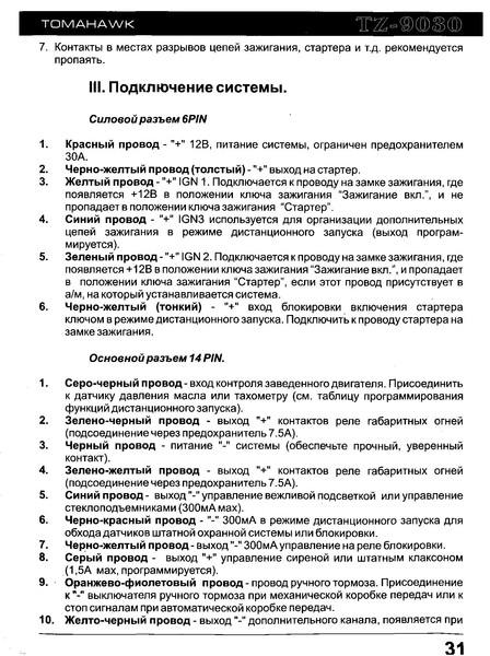 Томагавк z5 blue инструкция bibibaf. Specautotreid. Ru.