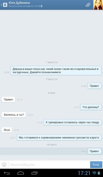 znakomstvo-s-devushkoy-v-sots-setyah-frazi