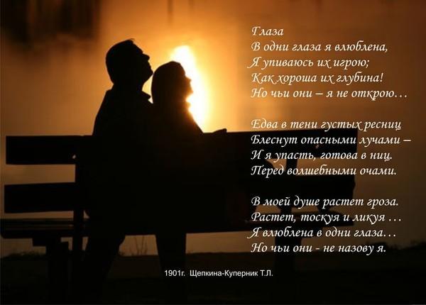 Стих о парне с карими глазами