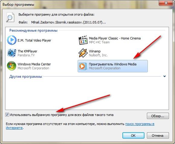 Как сделать чтобы файл не открывался по умолчанию 22
