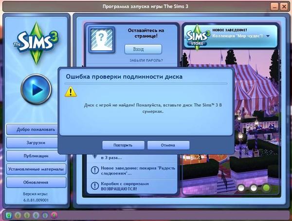Почему не открываются игры онлайн на компьютере