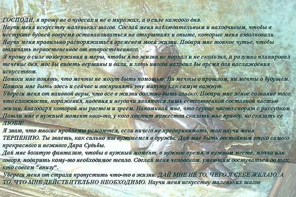 Молитва антуана де сент экзюпери текст