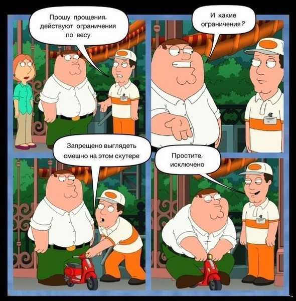Комиксы про гриффинов