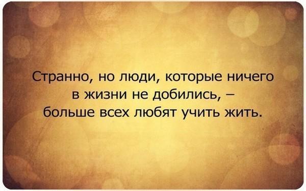 Цитата учился жить