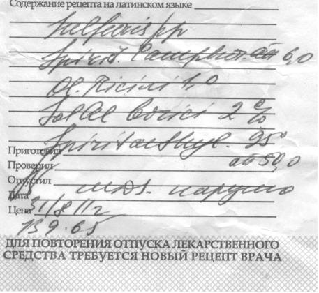 Рецепт на клотримазол на латинском