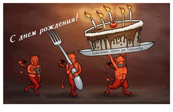 Оригинальное поздравление с днем рождения пошлые