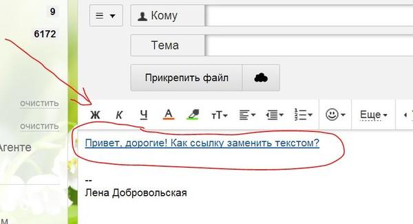 Как в заменить текст
