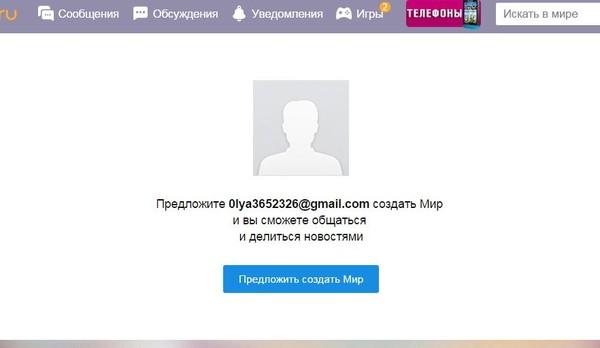 Ответы@Mail.Ru: как можно в майле искать и добавлять друзей? хочу подружку ирину найти