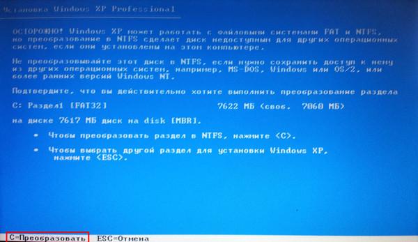 Как правильно устанавливать windows xp