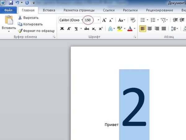 Как сделать очень большой шрифт 455