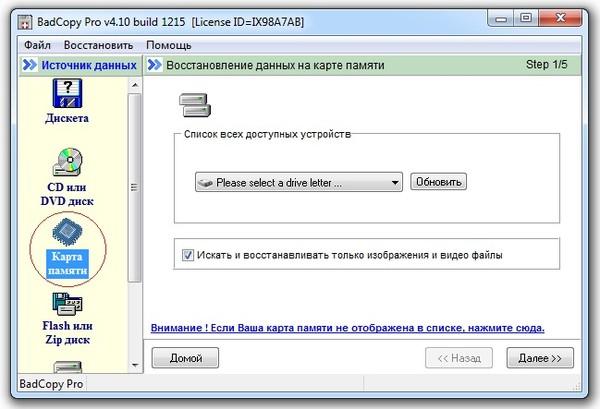 Скриншоты badcopy pro